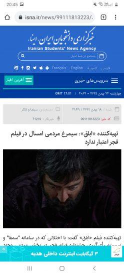 تصویری از گفتگوی هجدهم بهمن محمدحسین قاسمی
