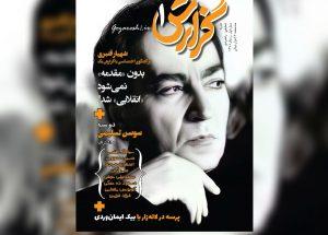 گزارش+یک+مجله