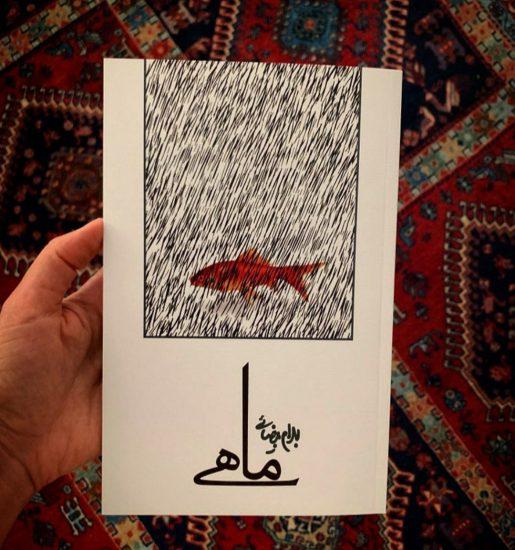 فیلمنامه #ماهی #بهرام_بیضایی