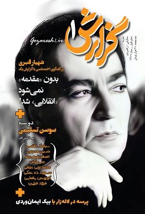 مجله+گزارش+یک+شهیار+قنبری