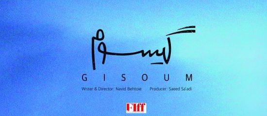 فیلم+گیسوم