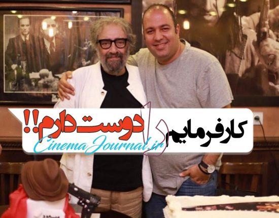 مسعود کیمیایی+علی اوجی
