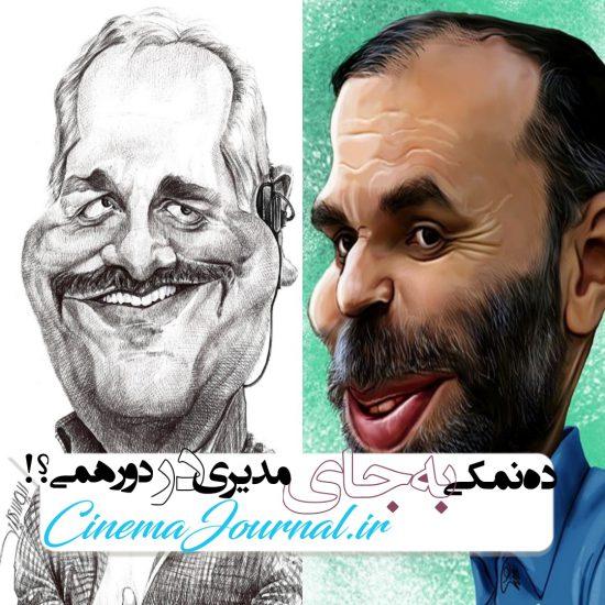 مسعود ده نمکی+مهران مدیری
