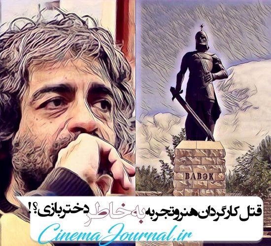 تمثال بابک خرمدین+کارگردان مقتول