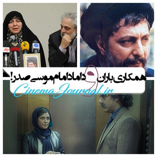 باران کوثری+فیلم احمد به تنهایی+مهدی فیروزان+حورا صدر+امام موسی صدر