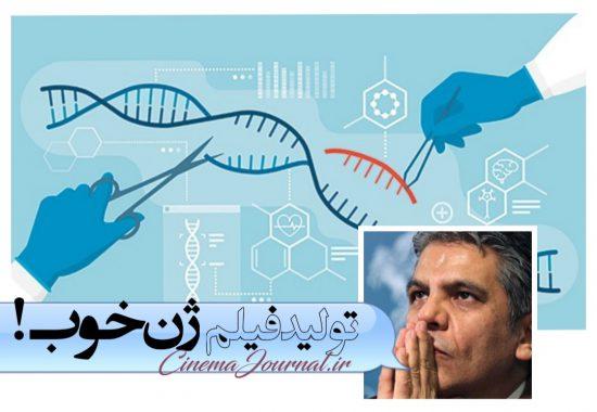 تولید فیلم ژن خوب توسط منصور لشکری قوچانی