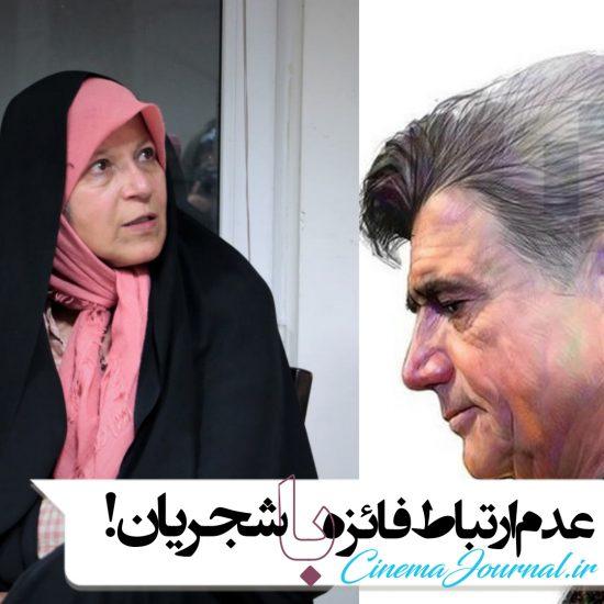 فائزه هاشمی+محمدرضا شجریان
