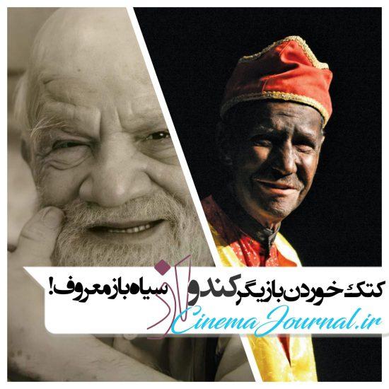 رضا کرم رضایی+سعدي افشار