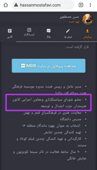 اطلاعات وبسایت حسن مصطفوی حاکیست از عضویت در کانون هنرمندان حزب اعتدال