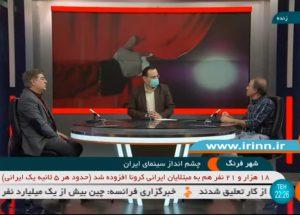 حبیب اسماعیلی و علی سرتیپی در شبکه خبر